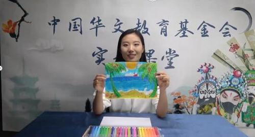 中国华文教育基金会实景课堂《海滨小城》开课