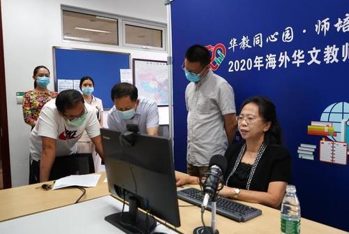 2020年海外华文教师研习班第二期顺利开班