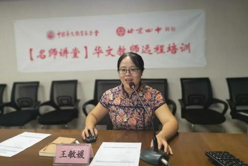 英国中文教育促进会华文教师远程培训举行开课仪式