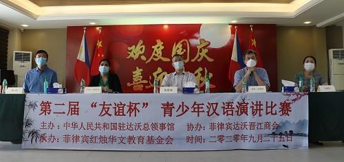 驻达沃总领馆举办青少年汉语演讲比赛