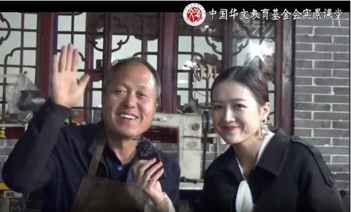中国华教基金会实景课堂非遗篇《传统布鞋工艺》开课