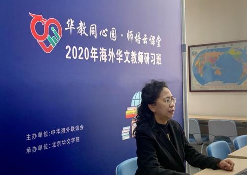 2020年海外华文教师(马来西亚)研习班线上开班