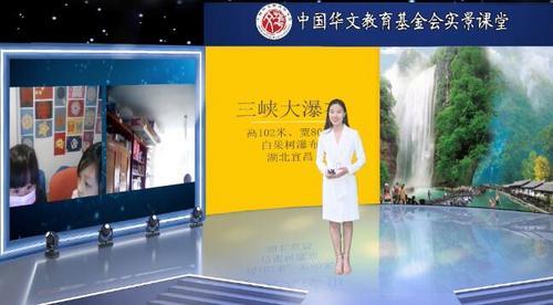 中国华文教育基金会实景课堂《三峡大瀑布》开课