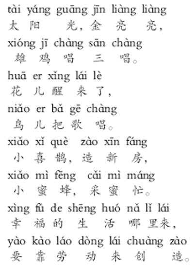 汉语拼音儿歌:劳动最光荣