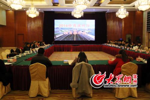 17名海外华商赴山东滨州考察 参加项目推介会