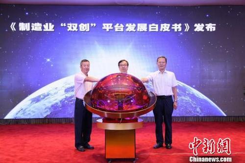 """中国侨网《制造业""""双创""""平台发展白皮书》7月27日在北京发布。 张鹏 摄"""