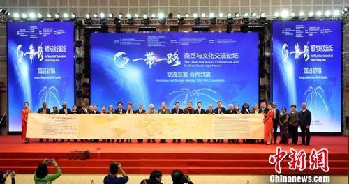 """19国驻华使节参与""""一带一路""""商贸与文化交流论坛"""