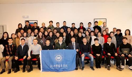 意大利欧洲华商商学院举办讲座 助华商转型升级