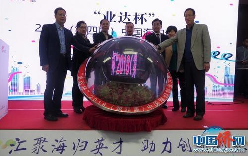 2018(第四届)中国海归创业大赛正式启动