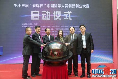 """第十三届""""春晖杯""""中国留学人员创新创业大赛启动"""