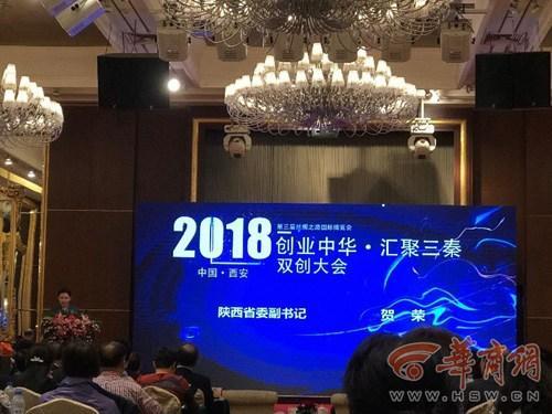 """""""创业中华・汇聚三秦""""双创大会在西安召开"""