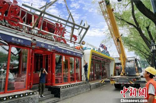 什刹海风景区拆违逾4000平米 酒吧街取缔露天经营