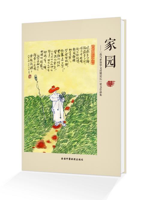 中国侨网《家园》封面