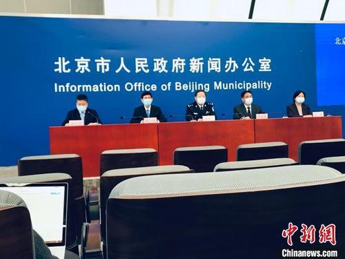 中国侨网2日,北京市召开疫情防控工作新闻发布会。 陈杭 摄