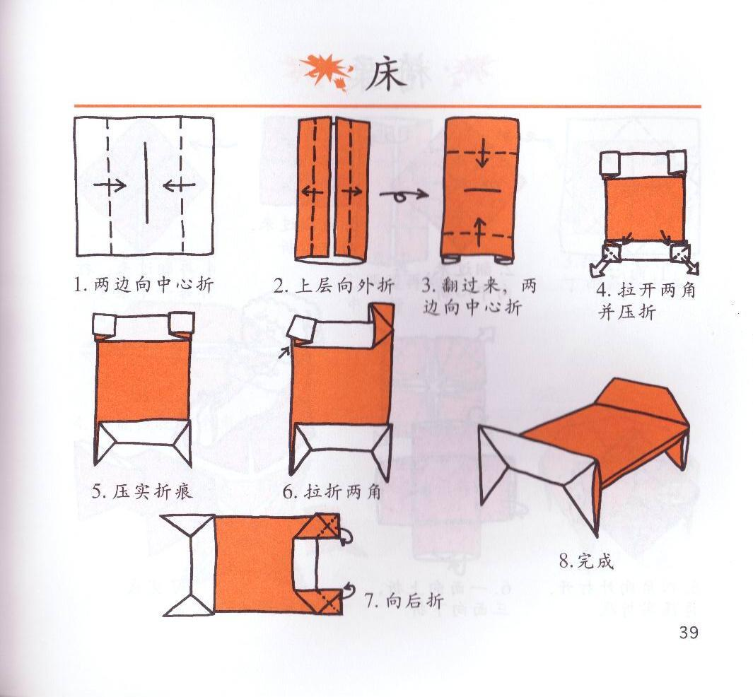 小凳子折纸图解