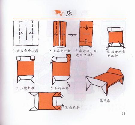 椅子折纸步骤图