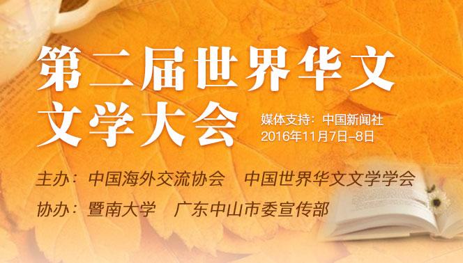 第二届世界华文文学大会