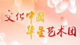 文化中国·华星艺术团