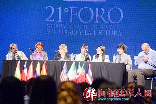中國作家首次參與阿根廷國際讀書節