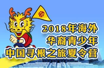 """2018""""寻根之旅""""夏令营"""