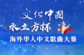 海外华人中文歌曲大赛
