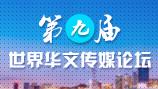 第九届世界华文传媒论坛
