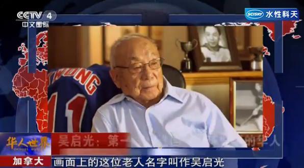 首位打进国家冰球联盟的华人