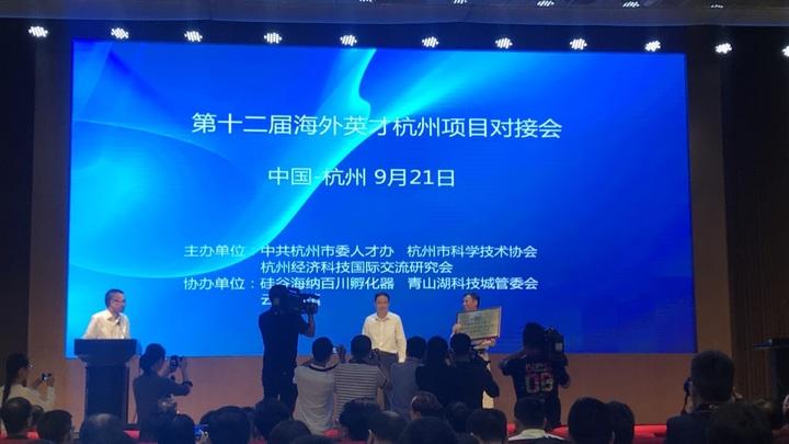 杭州迎bodog官网英才项目对接会 高科技项目扎堆吆喝