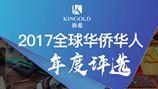 2017全球华侨华人年度评选