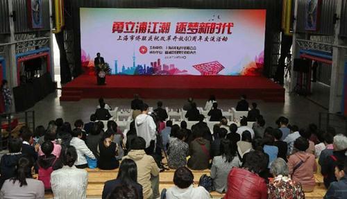 中国侨网图说:上海市侨联举办庆祝改革开放40周年交流活动。钱人源 摄