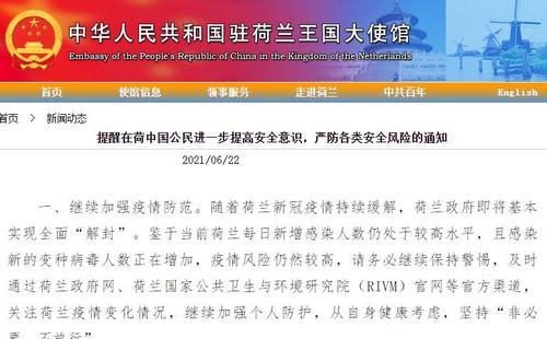 驻荷兰使馆提醒中国公民提高安全意识严防安全风险