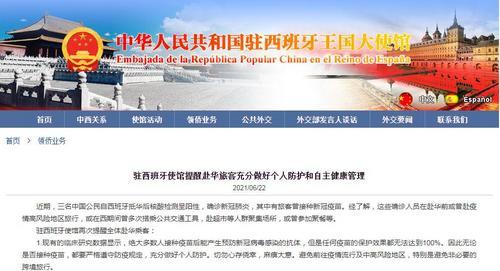 駐西班牙使館提醒赴華旅客做好個人防護