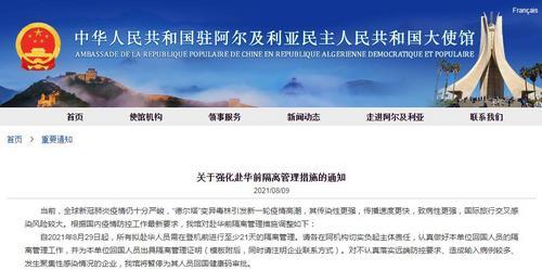 中国驻阿尔及利亚大使馆强化赴华前隔离管理措施