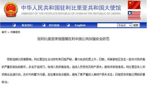 驻利比里亚使馆提醒在利中国公民加强安全防范