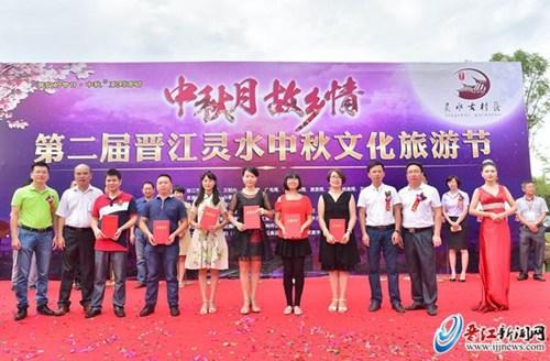 第二届晋江灵水中秋文化节在灵水社区开幕(图)-中国