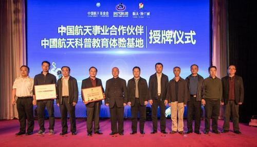 中国航天科普教育体验基地落户海南文昌-中国侨网