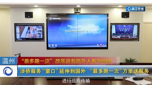 """万里送服务 温州将涉侨服务""""窗口""""延伸到国外"""