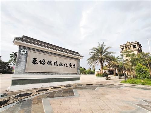 """在""""betway必威苹果历史第一村""""黎塘碉楼文化广场体验侨文化"""