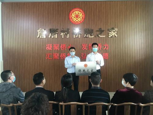 巩固发展为侨服务阵地 潮州已创建3个侨胞之家