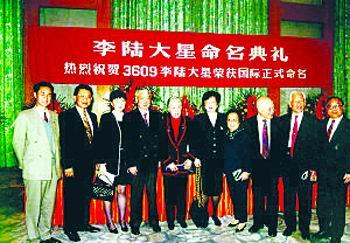 1996年4月,李陆大星命名典礼在京隆重举行期间,李陆大伉俪(左三