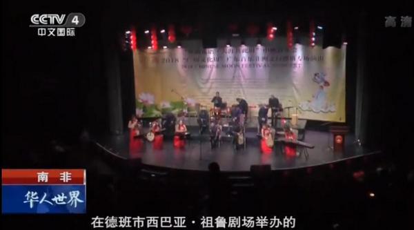 南非举办中秋音乐会