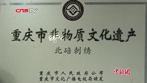 重庆非遗传承人绣精美画卷