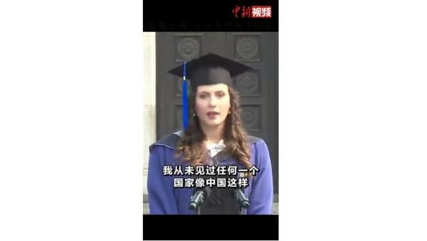清华大学毕业典礼上 波黑女孩点赞betway必威提款团结抗疫