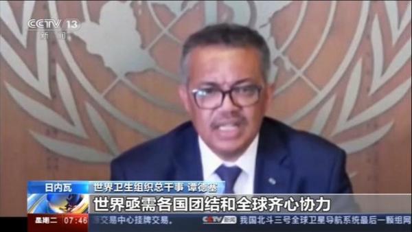 谭德塞批评将疫情政治化 呼吁团结抗疫