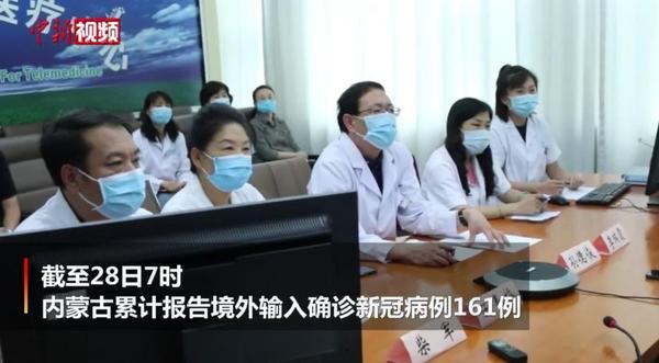 内蒙古境外输入新冠肺炎确诊病例清零