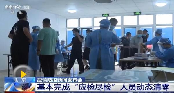 """北京:基本完成""""应检尽检"""" 人员动态清零"""