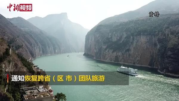 中国旅游业迎重启