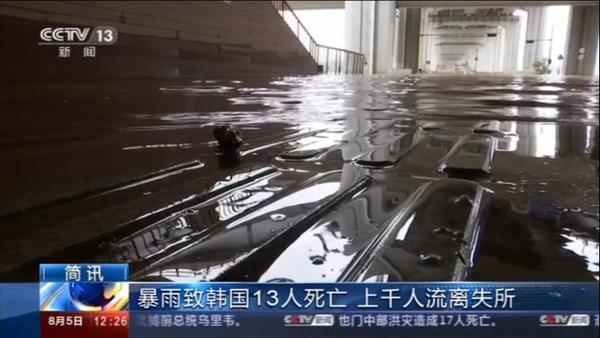 暴雨致韩国13人死亡