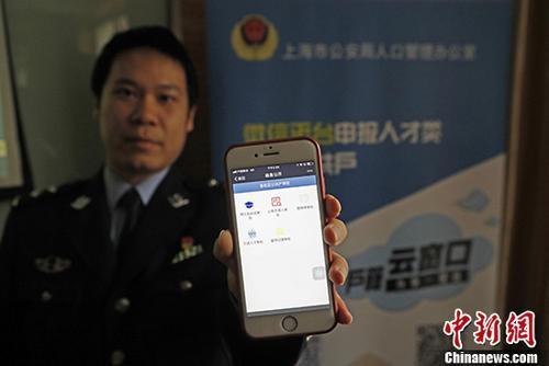 上海警方:现阶段对出国定居人员不注销户口