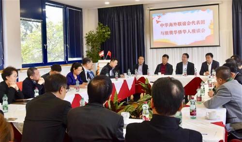 中华海外联谊会代表团访奥地利座谈华人关切话题